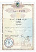 patent ukr